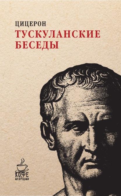 Электронная книга Тускуланские беседы