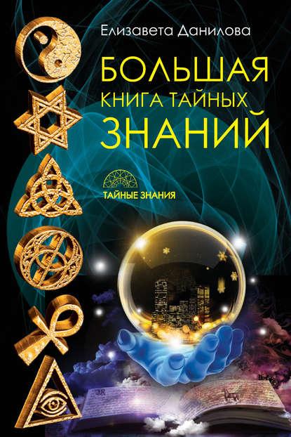 Купить Большая книга Тайных Знаний по цене 1225, смотреть фото