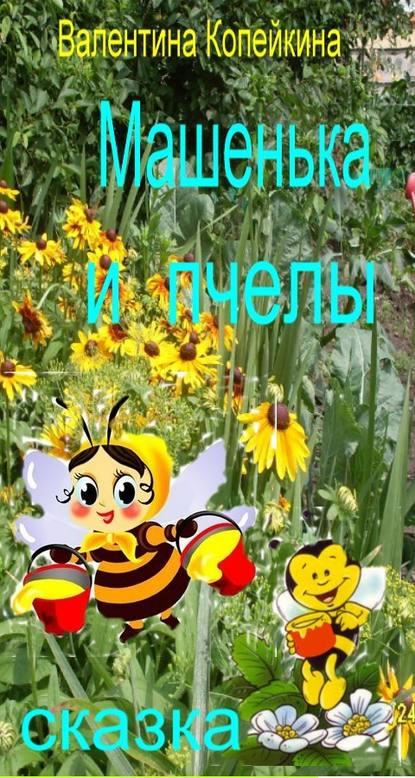 Купить Машенька и пчелы по цене 339, смотреть фото