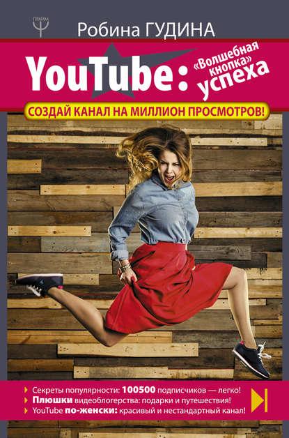 Купить YouTube. «Волшебная кнопка» успеха. Создай канал на миллион просмотров! по цене 1225, смотреть фото