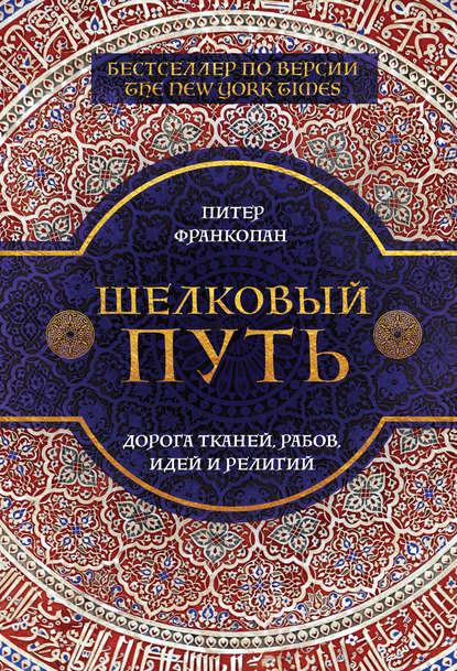 Купить Шелковый путь. Дорога тканей, рабов, идей и религий по цене 1840, смотреть фото