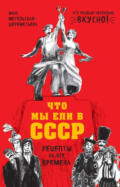 Купить Что мы ели в СССР. Рецепты на все времена по цене 1225, смотреть фото