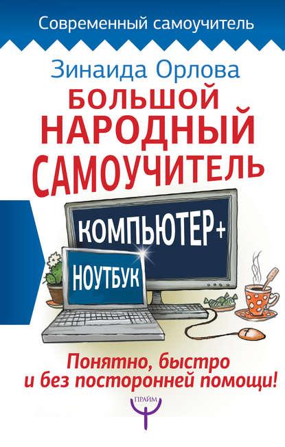 Электронная книга Большой народный самоучитель. Компьютер + ноутбук. Понятно, быстро и без посторонней помощи!