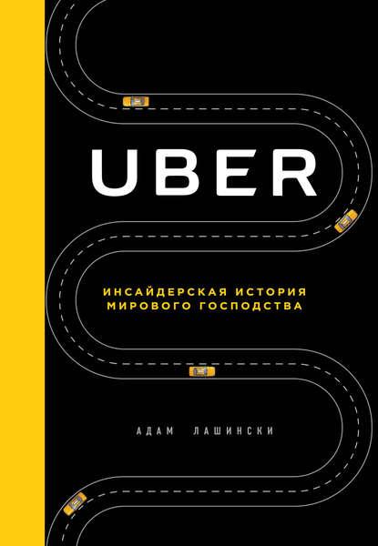 Купить Uber. Инсайдерская история мирового господства по цене 2148, смотреть фото