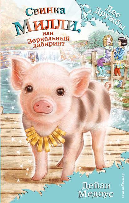 Купить Свинка Милли, или Зеркальный лабиринт по цене 856, смотреть фото