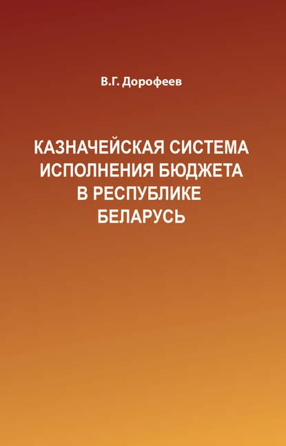 Купить Казначейская система исполнения бюджета в Республике Беларусь по цене 1471, смотреть фото