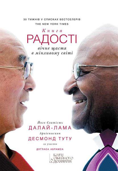 Купить Книга радості: вічне щастя в мінливому світі по цене 1999, смотреть фото