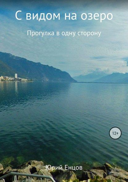 Купить С видом на озеро по цене 615, смотреть фото