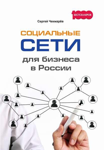 Купить Социальные сети для бизнеса в России по цене 1083, смотреть фото