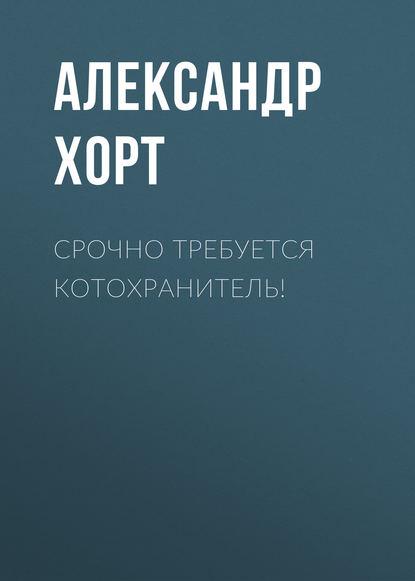 Электронная книга Срочно требуется котохранитель!