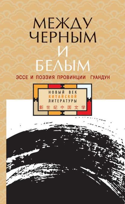 Купить Между черным и белым. Эссе и поэзия провинции Гуандун (сборник) по цене 2092, смотреть фото