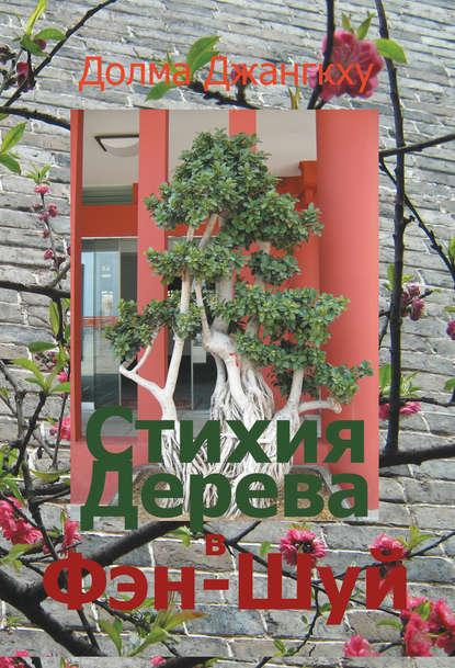 Купить Стихия Дерева в Фэн-Шуй. Полная энциклопедия по цене 1231, смотреть фото