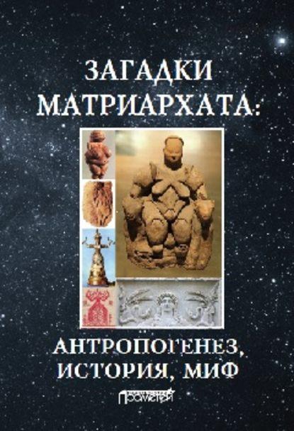 Купить Загадки матриархата: Антропогенез, история, миф: монография по цене 1231, смотреть фото