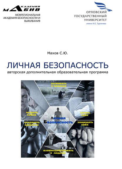 Купить Личная безопасность. Авторская дополнительная образовательная программа по цене 917, смотреть фото