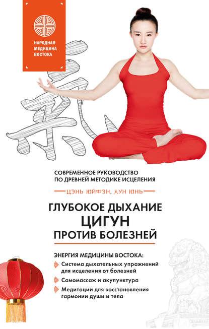 Купить Глубокое дыхание Цигун против болезней. Современное руководство по древней методике исцеления по цене 917, смотреть фото