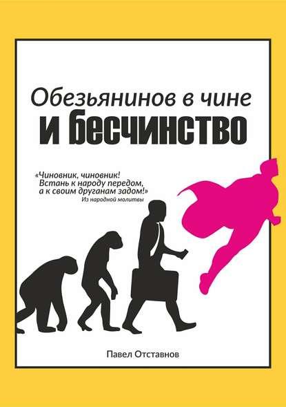 Купить Обезьянинов в чине и бесчинство. Былинушка народная. Книга 1 по цене 1225, смотреть фото