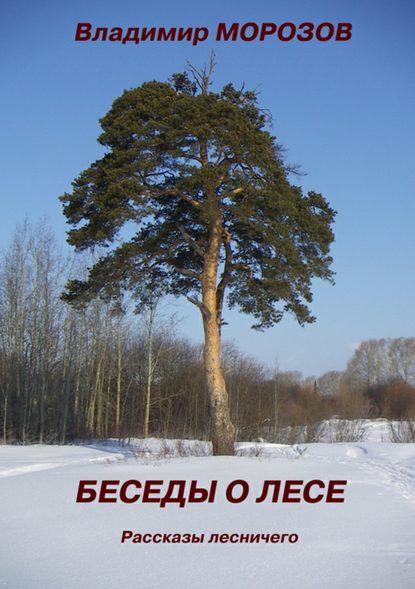 Купить Беседы о лесе. Рассказы лесничего по цене 554, смотреть фото