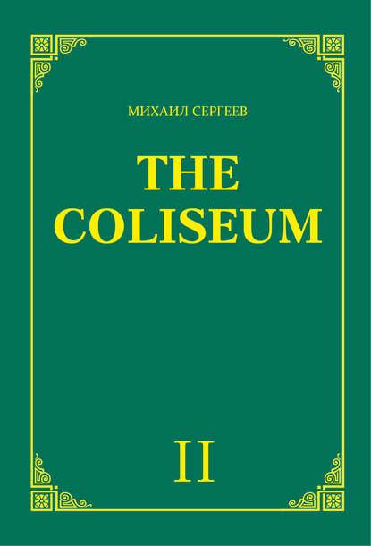 Купить «The Coliseum» (Колизей). Часть 2 по цене 733, смотреть фото