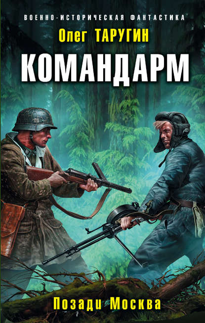 Электронная книга Командарм. Позади Москва