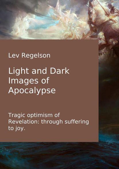 Купить Light and Dark Images of Apocalypse по цене 1840, смотреть фото