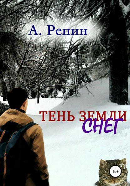 Купить Тень Земли: Снег по цене 922, смотреть фото