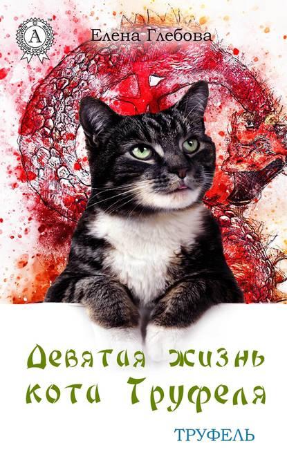 Купить Девятая жизнь кота Труфеля по цене 917, смотреть фото