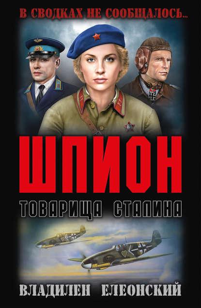 Купить Шпион товарища Сталина (сборник) по цене 1040, смотреть фото
