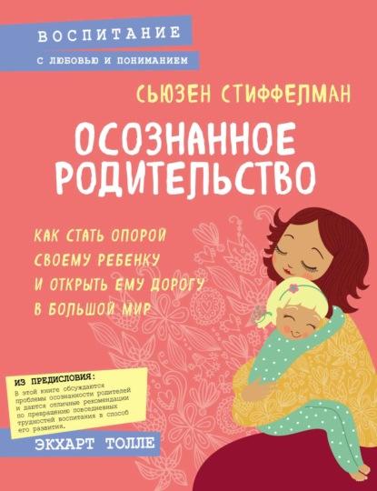 Купить Осознанное родительство. Как стать опорой своему ребенку и открыть ему дорогу в большой мир по цене 1335, смотреть фото