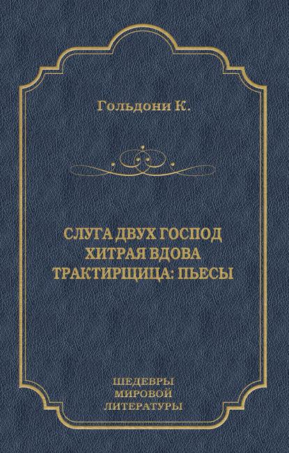 Купить Слуга двух господ. Хитрая вдова. Трактирщица (сборник) по цене 794, смотреть фото