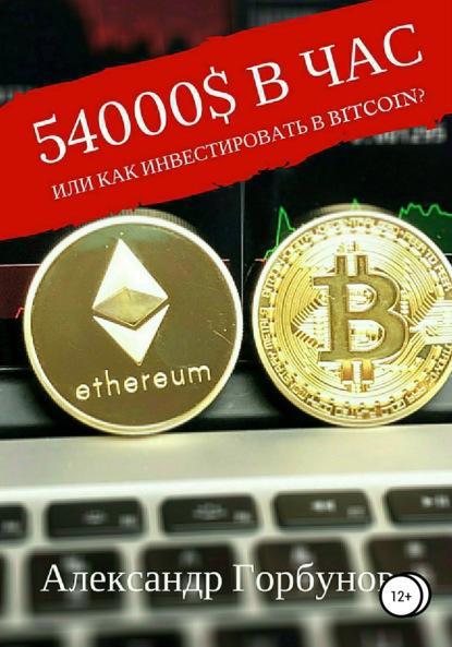 Купить 54000$ в час или как инвестировать в Bitcoin? по цене 917, смотреть фото