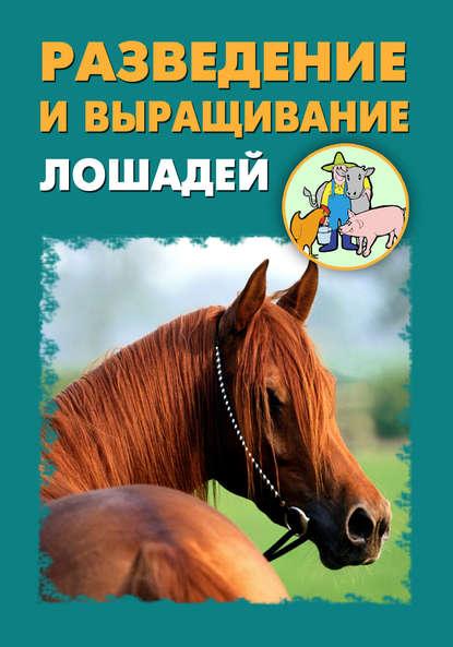 Купить Разведение и выращивание лошадей по цене 344, смотреть фото