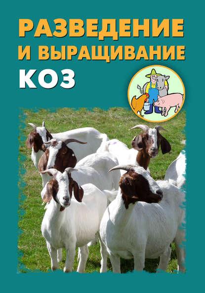 Купить Разведение и выращивание коз по цене 344, смотреть фото