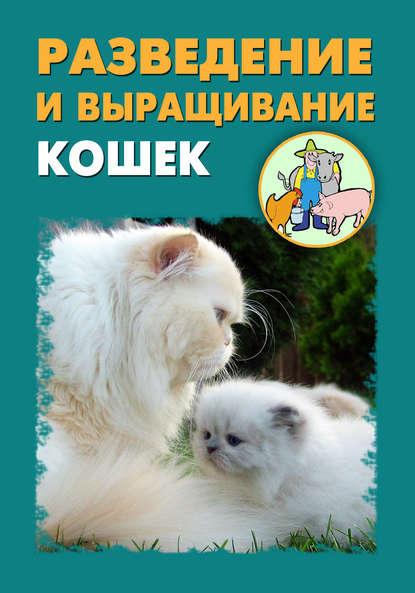Купить Разведение и выращивание кошек по цене 344, смотреть фото
