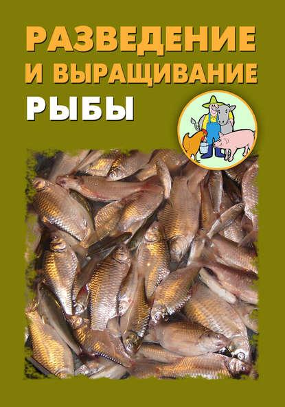 Купить Разведение и выращивание рыбы по цене 344, смотреть фото