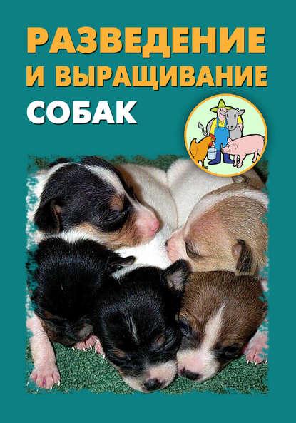 Купить Разведение и выращивание собак по цене 344, смотреть фото