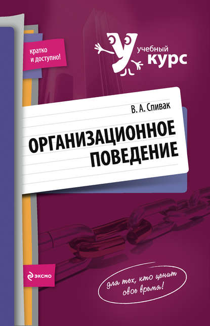 Купить Организационное поведение: учебное пособие по цене 431, смотреть фото