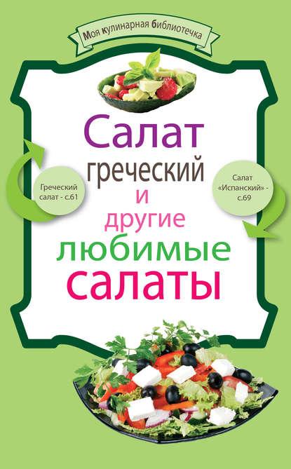 Купить Салат греческий и другие любимые салаты по цене 210, смотреть фото