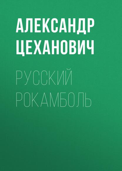 Купить Русский Рокамболь по цене 37, смотреть фото