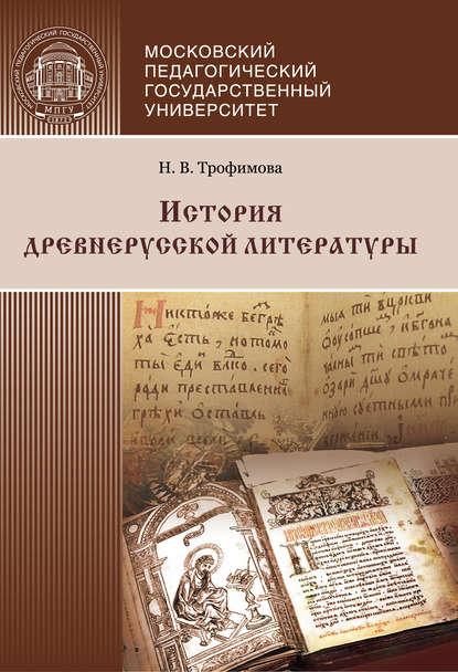 Купить История древнерусской литературы по цене 1009, смотреть фото