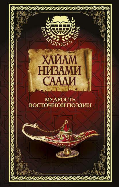 Электронная книга Мудрость восточной поэзии (сборник)