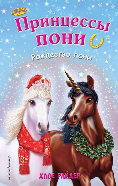 Купить Рождество пони по цене 856, смотреть фото