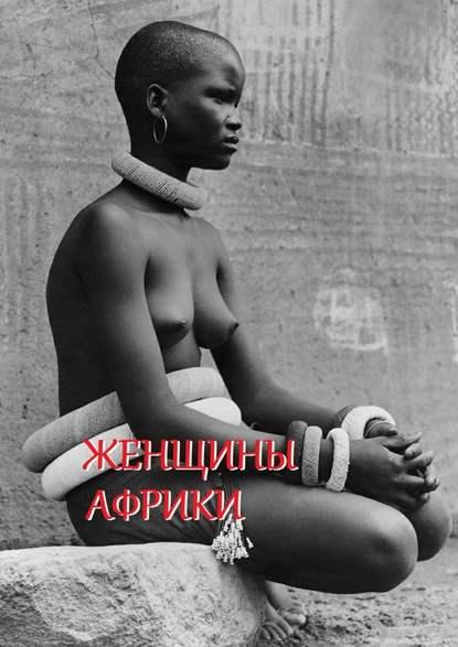 Купить Женщины Африки. Составитель Стефания Лукас по цене 1206, смотреть фото