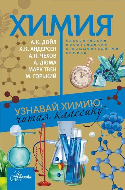 Купить Химия. Узнавай химию, читая классику. С комментарием химика по цене 1525, смотреть фото