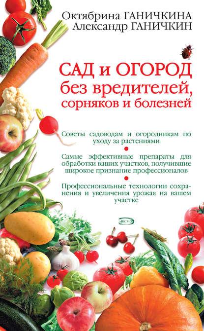 Купить Сад и огород без вредителей, сорняков и болезней по цене 123, смотреть фото
