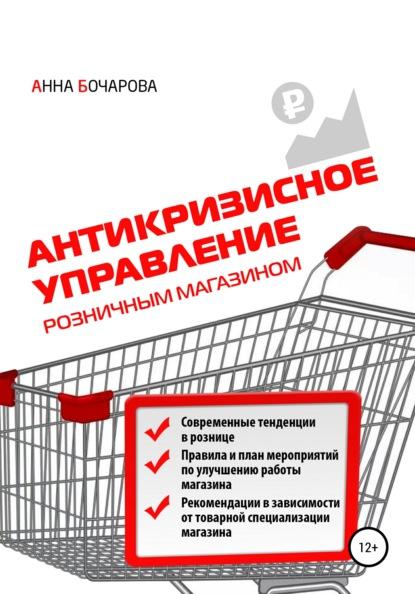Купить Антикризисное управление розничным магазином по цене 3015, смотреть фото