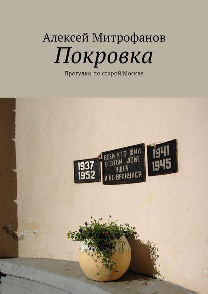 Купить Покровка. Прогулки постарой Москве по цене 1231, смотреть фото