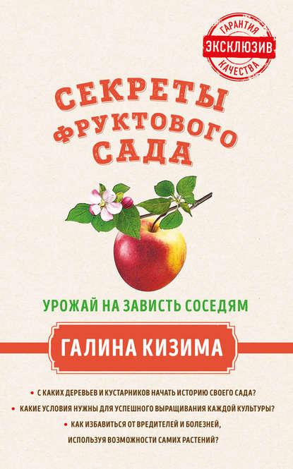 Купить Секреты фруктового сада. Урожай на зависть соседям по цене 917, смотреть фото