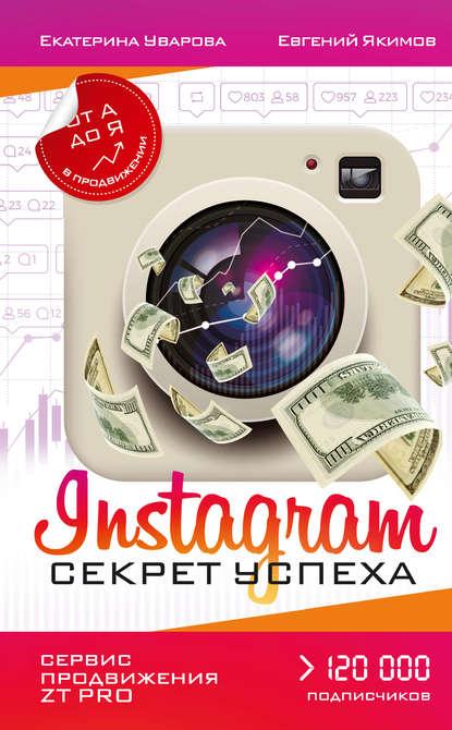 Купить Instagram. Секрет успеха ZT PRO. От А до Я в продвижении по цене 1225, смотреть фото