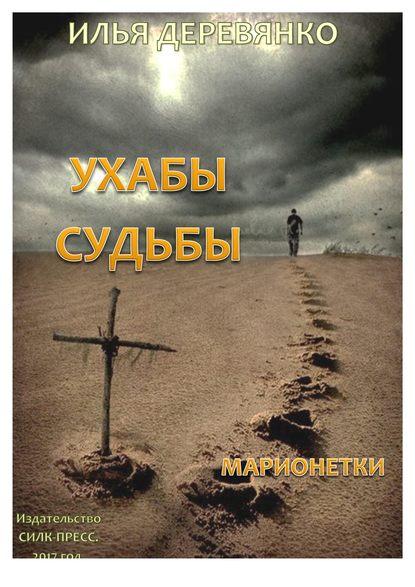 Электронная книга Марионетки