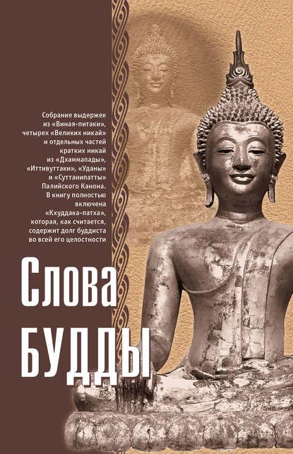 Купить Слова Будды по цене 1662, смотреть фото